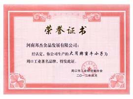 河南邦杰食品-荣誉证书02