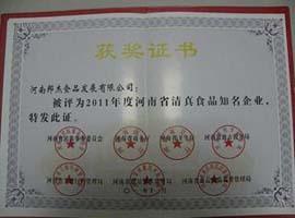 河南邦杰食品-知名企业