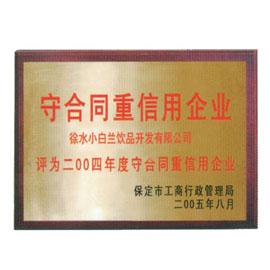 2004年守合同重信用企业