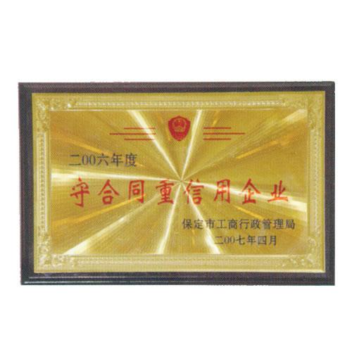 河北省徐水县小白兰饮品开发有限公司荣誉证书