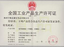 """宁陕健安食品""""生产许可证"""""""