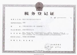 """宁陕健安食品""""税务登记证"""""""