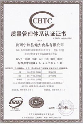 """宁陕健安食品""""质量管理体系认证书"""""""
