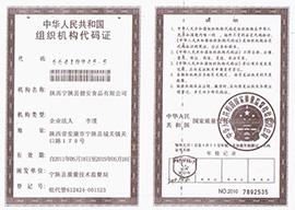 """宁陕健安食品""""组织代码证"""""""