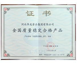 今麦郎食品-全国质量稳定合格产品