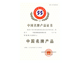 今麦郎食品-中国名牌产品