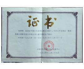 今麦郎食品-中国少年儿童方便面生产基地