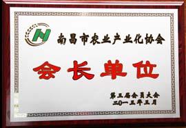 江西煌上煌集团食品-南昌市农业产业化协会会长单位