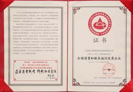 江西煌上煌集团食品-荣获中国质量检验协会颁发的全国质量和服务诚信优秀企业荣誉证书