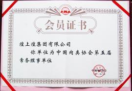 江西煌上煌集团食品-中国肉类协会第五届常务理事单位――会员证书