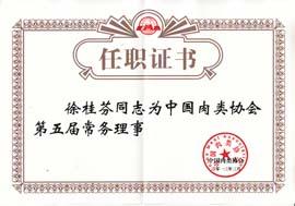 江西煌上煌集团食品-中国肉类协会任职证书