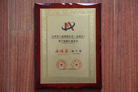 江西煌上煌集团食品-徐桂芬被评为江西省工商业联合会(总商会)第十届执行委员会副主席