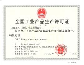 上海梅林(荣成)食品有限公司罐头产品生产许可证