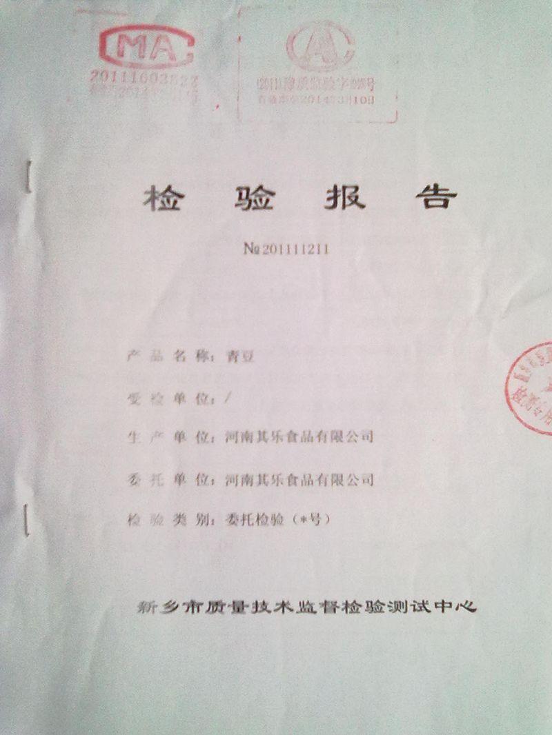 河南其乐食品有限公司-青岛检验报告