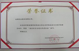 """光明乳业""""2009年乐虎体育安全普法先进企业"""""""