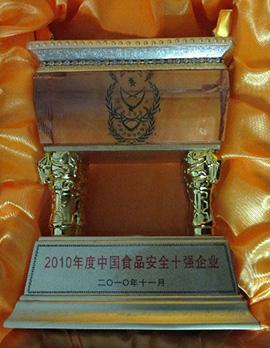 """光明乳业""""2010年度中国乐虎体育安全十强企业"""""""