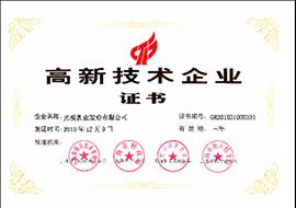 """光明乳业""""2011年高新技术企业证书"""""""