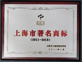"""光明乳业""""2011年上海市著名商标"""""""