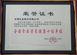 """光明乳业""""2012全国乐虎体育营养健康十佳单位"""""""