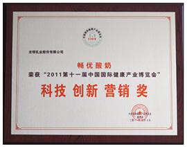 """光明乳业""""2011年畅优酸奶荣获中国国际健康产业博览会科技创新营销奖"""""""
