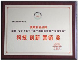"""光明乳业""""第十一届中国国际健康产业博览会科技创新营销奖"""""""