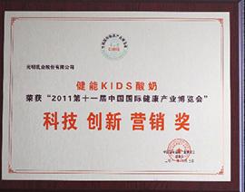 """光明乳业""""中国健康产业博览会科技创新营销奖"""""""