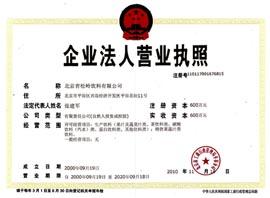 北京青松岭饮料-企业法人营业执照