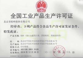 北京青松岭饮料-全国工业产品生产许可证