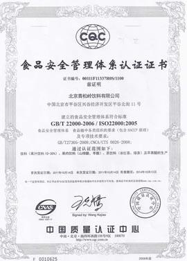 北京青松岭饮料-食品安全管理体系认证证书