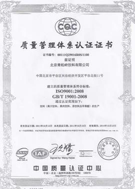 北京青松岭饮料-质量管理体系认证证书