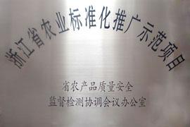 浙江省农业标准化推广