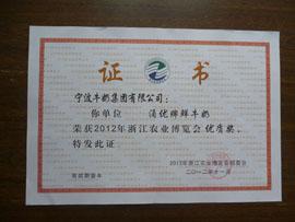 浙江省农业博览会优质