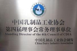 中国乳制品工业协会