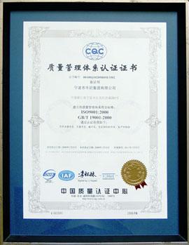 宁波市牛奶集团乐虎质量管理体系认证证书