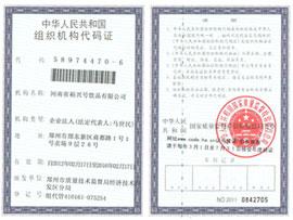 口口香食品-组织机构代码证