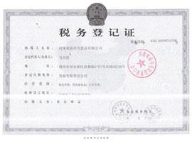 口口香食品-税务登记