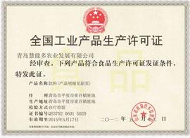 慧能多农业发展-全国工业产品生产许可证
