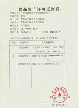 慧能多农业-食品生产许可证副页