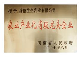 洛阳生生乳业有限公司农业产业化省级龙头企业