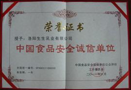 洛阳生生乳业有限公司中国食品安全诚信单位