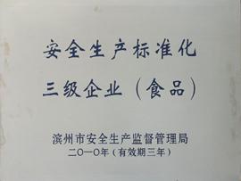 山东伊怡乳业有限公司安全生产标准化三级企业