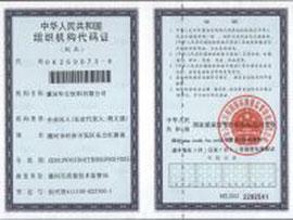华宝饮料-机构代码证