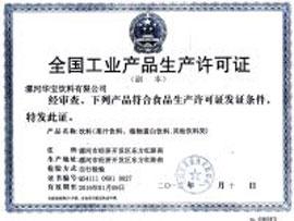 华宝饮料-生产许可证
