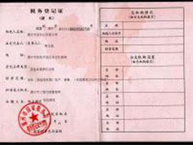 华宝饮料-税务登记证