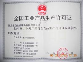 宏益食品罐头工业产品生产许可证