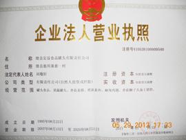 宏益食品罐头-企业法人营业执照