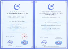 宏益食品罐头质量体系认证证书