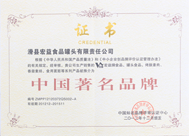 宏益食品罐头荣获中国著名品牌证书