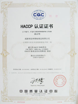haccp,图片尺寸:270×360,来自网页:http://yinyusp.3490.cn/rongyu.