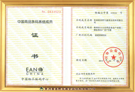 野生源食品饮料-商品条码证